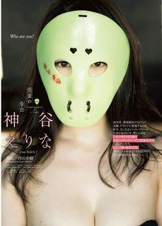 Kamiya Erina [神谷えりな]「Big Comic Spirits」 No.08 2016