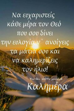 Unique Quotes, Best Quotes, Inspirational Quotes, Good Morning Messages, Morning Quotes, Spiritual Path, Greek Quotes, Always Love You, Holidays And Events