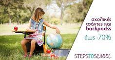 Τα κουδούνια σε λίγες ημέρες θα ηχήσουν και πάλι! 😊  Σχολικές Τσάντες & Backpacks έως 70% πιο οικονομικά! Μπες τώρα στο www.stepsport.gr ή σε ένα από τα 9 καταστήματα #StepSport. Step Sport, Kai, Backpacks, Sports, Hs Sports, Excercise, Sport, Exercise, Backpack