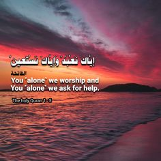The holy Quran 1 : 5 إياك نعبد وإياك نستعين