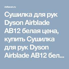 Сушилка для рук Dyson Airblade AB12 белая цена, купить Сушилка для рук Dyson Airblade AB12 белая в интернет магазине Deltasan.ru