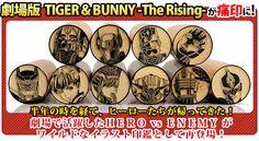 アニメ公式痛印販売企画『劇場版 TIGER & BUNNY -The Rising-』第2弾 - 痛印堂