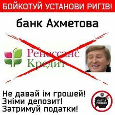 Ренессанс Кредит - банк Ахметова. #Бойкотрегіоналів