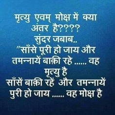 Hindi Qoutes, Quotations, Desi Quotes, Love Quotes, Krishna Quotes, Quotes About God, Relationships Love, Inspirational Thoughts, Good Thoughts