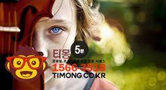 소액결제 현금화에대한  다양한 상담을 진행 #소액결제현금화 티몽은 휴대폰 소액을 이용한 소액결제  현금화 전문입니다. 1566-3518 http://www.capitalkorea.com