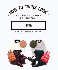 HOW TO TWINS LOOK | GOCART ONLINE SHOP [ゴーカート オンラインショップ]