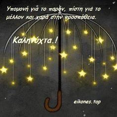 Good Night, Good Morning, Night Photos, Character Design, Ceiling Lights, Gifs, Nighty Night, Buen Dia, Bonjour