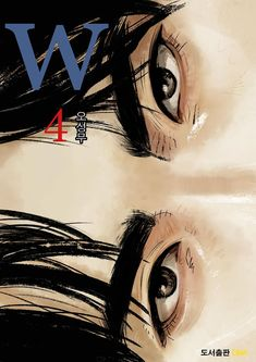 [W] 맥락 있게 푸는 더블유 못다 한 이야기! : 네이버 포스트 W Two Worlds Wallpaper, World Wallpaper, Cartoon Wallpaper, Wallpaper Lockscreen, Wallpapers, W Korean Drama, Korean Drama Movies, Korean Art, W Two Worlds Art