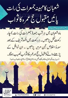 way of jannah Shab E Baraat, Ramzan Dua, Ramadan Prayer, Pakistani Fancy Dresses, Quran Sharif, Keep Praying, Duaa Islam, Islamic Dua, Islamic Messages