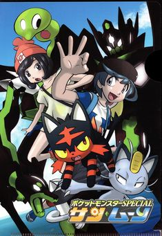 Pokemon Special Sun and Moon 11-2016 clearfile - Pokemon_Special_Sun_and_Moon_11-2016_clearfile.jpg