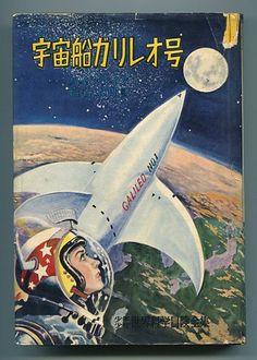 小松崎茂 Komatsuzaki Shigeru - Rocket Ship Galileo by Robert A. Heinlein (1956) cover art よくもこんなキ○ガイレコードを(違