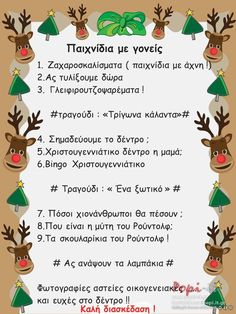 Χριστουγεννιάτικα παιχνίδια με γονείς Preschool Christmas Crafts, Christmas Party Games, Christmas Activities, Xmas Crafts, Christmas Decorations, Greek Christmas, Christmas Mood, All Things Christmas, Christmas Holidays