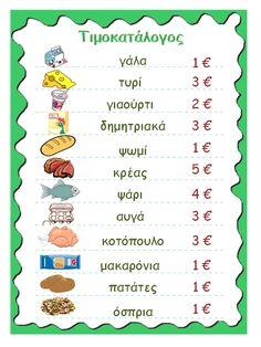 """Το """"μαγαζάκι"""" αποτελεί μια ξεχωριστή γωνιά στο χώρο του νηπιαγωγείου κι αυτό γιατί, αξιοποιώντας την κατάλληλα μπορούμε να εμπλέξουμε ... Greek Phrases, Greek Words, Preschool Routine, Learn Greek, Greek Language, Greek Alphabet, Math For Kids, Home Schooling, Teaching Math"""