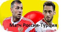 Россия-Турция прогноз на матч | Букмекер
