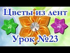 Цветы из лент. Мастер-класс. Канзаши. Урок №23 Ромбовидный двойной лепесток - YouTube