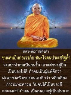 Thai Monk, Buddha Quote, Words, Amazing, Quotes, Movies, Movie Posters, Art, Quotations