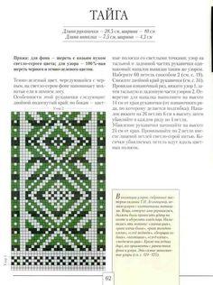View album on Yandex. Knitting Machine Patterns, Knitting Paterns, Knitting Charts, Loom Patterns, Knitting Stitches, Cross Stitch Patterns, Crochet Mittens, Mittens Pattern, Filet Crochet