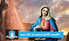 اليوم الأول: التكريس الكامل ليسوع من خلال مريم