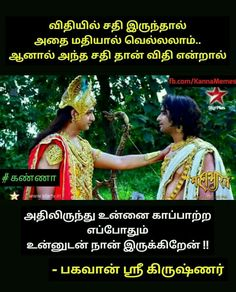 Tnank you Krishna you are my best friend forever and ever. Love u Krishna 😊😊😊 Hindu Quotes, Tamil Love Quotes, Gita Quotes, Krishna Quotes, Spiritual Quotes, Strong Quotes, Sad Quotes, Wisdom Quotes, Inspirational Quotes