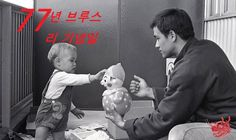 70th Anniversary of Bruce Lee