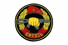 """SLEEVE PATCH OF COMMANDO UNIT """"VITYAZ"""". Sleeve insignia of the 1st special purpose unit """"Vityaz"""" (Hero) of the Internal Troops of Russian Ministry of Internal Affairs. The unit's emblem depicts force and confidence brief and to the point: it is the image of a fist over the machine gun. The symbol of the """"Vityaz's"""" fighters is the maroon beret. #russian #military #patch #uniform #gifts #souvenirs #kalashnikov #ak47 #spetsnaz #specialforces #maroonberet #hero #fist  #gun"""