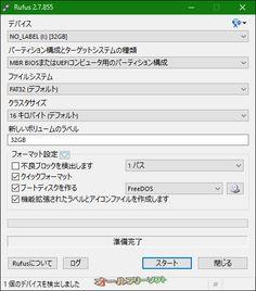 Rufus 2.7.855   Rufus--起動時の画面--オールフリーソフト