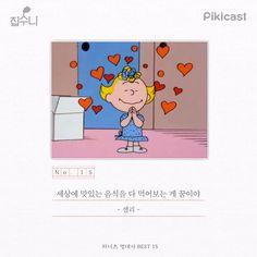 세상을 즐겁게 피키캐스트 Korean Handwriting, Charlie Brown And Snoopy, Learn Korean, Korean Language, Film Books, Peanuts Snoopy, Study Motivation, Emoticon, Box Art