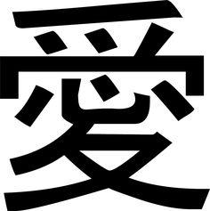 Adesivi: Amore simboli cinesi, caratteri e lettere. #sanvalentino #valentino #decorazione #vinyle #adesivi #muro #vetrina #negozio #deco #StickersMurali