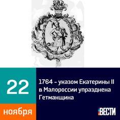 22 ноября 1764 год - указом Екатерины II в Малороссии упразднена Гетманщина. #vestiua