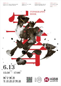 6.13 / 3:30pm - 5:00pm 廣州正聚廣場 三樓 HI百貨 『無字無書』設計生活對談講座(Conversation on design)…