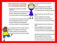 """Παιδικές Πινελιές!!!: Τραγούδι """"Η ψείρα"""" Music Education, Kindergarten, Songs, School, Blog, Winter, Music Ed, Winter Time, Kindergartens"""