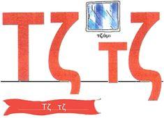 Κάθε μέρα... πρώτη!: Κοντά στο τζάκι (1) Greek Language, Letter Activities, School Lessons, First Grade, Elementary Schools, Symbols, Letters, Learning, Creative