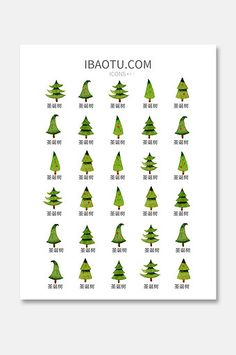 58dfee8fb8e76 Watercolor green christmas tree icon vector UI material pikbest UI