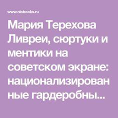 Мария Терехова  Ливреи, сюртуки и ментики на советском экране: национализированные гардеробные на кинофабрике «Севзапкино», 1920-е годы