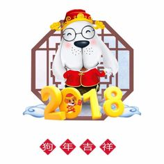 2018 happy new year,2018,chinses,dog,chinese new year