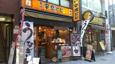 宇奈とと 神田店 - 3-10-2 Uchikanda, Chiyoda-ku, Tōkyō / 東京都千代田区内神田3-10-2