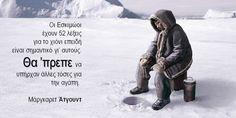Οι Εσκιμώοι  έχουν 52 λέξεις  για το χιόνι επειδή  είναι σημαντικό γι' αυτούς. Θα 'πρεπε να υπήρχαν άλλες τόσες για την αγάπη. Μάργκαρετ Άτγουντ