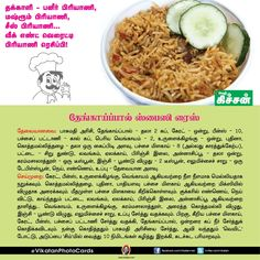 Try these yummy briyani varieties to enjoy your weekend! Lunch Box Recipes, Veg Recipes, Indian Food Recipes, Vegetarian Recipes, Cooking Recipes, Indian Chicken Dishes, Indian Dishes, Briyani Recipe, Tamil Cooking