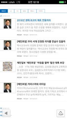 제민일보 논설위원. 노하우석세스시스템 KSS 대표