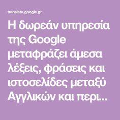 Η δωρεάν υπηρεσία της Google μεταφράζει άμεσα λέξεις, φράσεις και ιστοσελίδες μεταξύ Αγγλικών και περισσότερων από 100 άλλων γλωσσών.