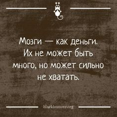Zen Quotes, Book Quotes, Motivational Quotes, Funny Quotes, Life Quotes, Simple Words, Cool Words, Great Sentences, Russian Quotes
