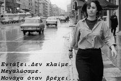 """""""Εμένα, οι φίλοι μου είναι μαύρα πουλιά,   εμένα, οι φίλες μου είναι σύρματα τεντωμένα»                                                             Κατερίνα Γώγου Greece History, Greece Pictures, My Life Quotes, Writers And Poets, Live Laugh Love, Greek Quotes, Old Movies, Powerful Words, Good People"""