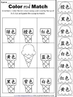 Colors: Chinese Word Work (No Prep Printables)