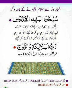 Islamic Love Quotes, Islamic Inspirational Quotes, Religious Quotes, Islamic Prayer, Islamic Dua, Prayer Verses, Quran Verses, Allah Islam, Islam Quran