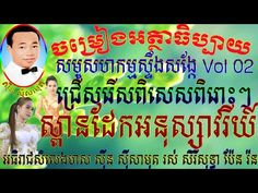 Thngainamuoy | Teukhokrormspean | Sin Sisamuth Khmer Oldies Song Music Video Romantic - YouTube