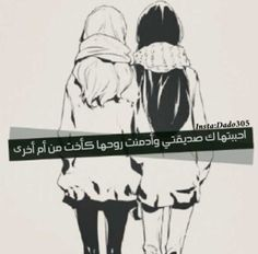 83 Best Friends ❤ images in 2016 | Arabic quotes, Arabic