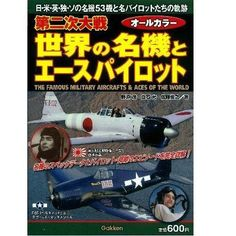 Photo Book gs Famous Aircraft Aces Pilots USA England Germany Russia  WW2 Japan  #TSUBOISHISEITHAHONPO