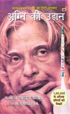 Best Quotes Images  Abdul Kalam Kalam Quotes Best Quotes India Vision  Essays In Hindi India Vision  Is A Master Plan To  Transform India Into A Developed Country By  Words Essay On India Vision