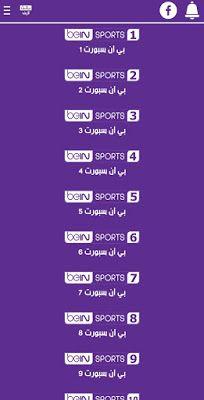 Bein Sport En Streaming Sur Pc : sport, streaming, تحميل, تطبيق, لايف, الجديد, لمشاهدة, قنوات, سبورت, Sports, ومتابعة, نتائج, المباريات, Watch, Online,