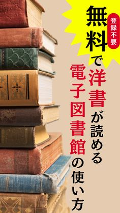 English Study, English Lessons, Learn English, Kids Study, Book Lists, Book Art, Audiobooks, Life Hacks, Literature